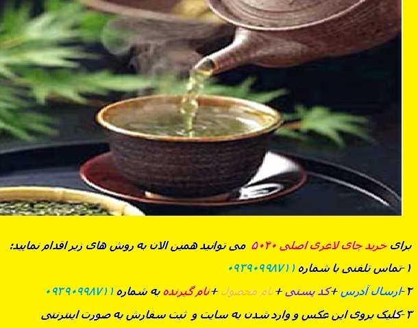 چاي سبز لاغري