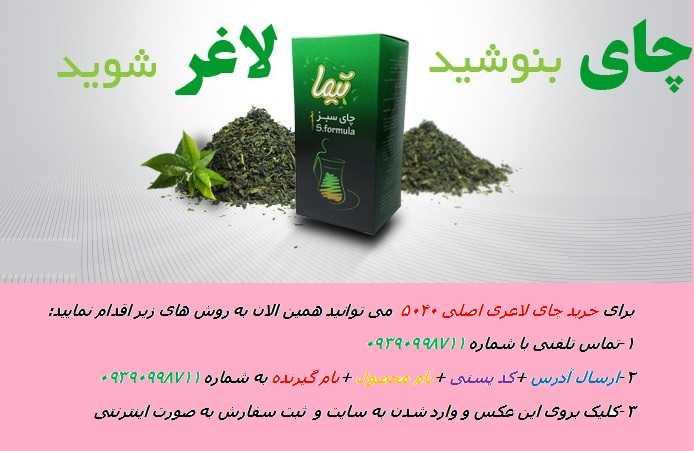چای سبز لاغری تیما |۰۹۳۵۹۴۸۲۳۲۴