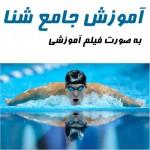 آموزش شنا از مبتدی تا حرفه ای |۰۹۳۳۶۲۱۷۵۰۰