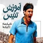 خرید آموزش تنیس به صورت عملی|۰۹۳۵۹۴۸۲۳۲۴