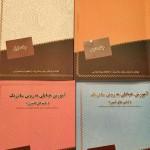 خرید کتاب خیاطی خانم سیما عمرانی در چهار جلد |۰۹۳۵۹۴۸۲۳۲۴