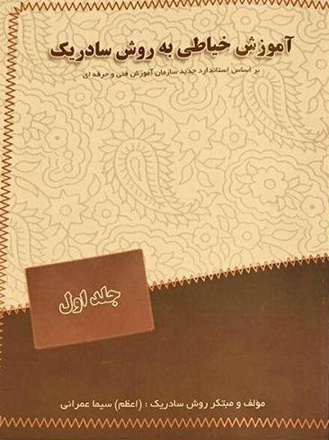 کتاب خیاطی