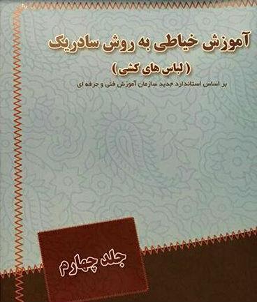 کتاب آموزش خیاطی سیما عمرانی