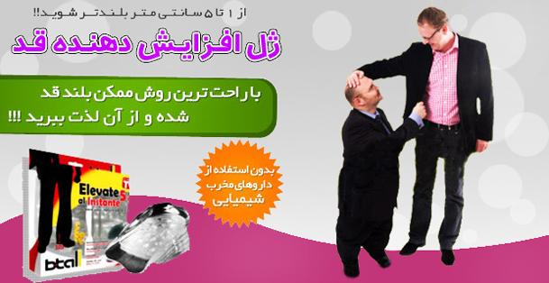 خرید ژل افزایش قد در مشهد